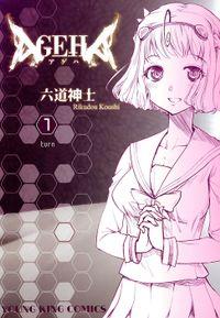 AGEHA(ヤングキングコミックス)