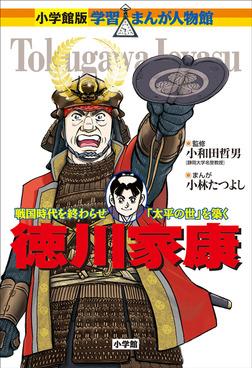 小学館版 学習まんが人物館 徳川家康-電子書籍