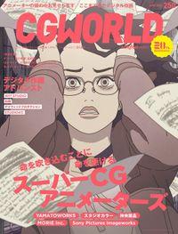 CGWORLD 2019年6月号 vol.250