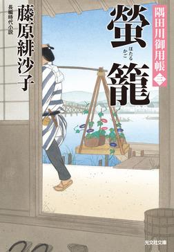 螢籠~隅田川御用帳(三)~-電子書籍