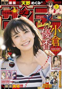 週刊少年サンデー 2018年11号(2018年2月7日発売)