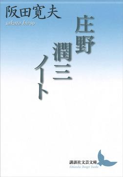 庄野潤三ノート-電子書籍