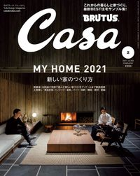 Casa BRUTUS(カーサ ブルータス) 2021年 2月号 [MY HOME 2021 新しい家のつくり方]