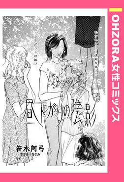 昼下がりの陰影 【単話売】-電子書籍