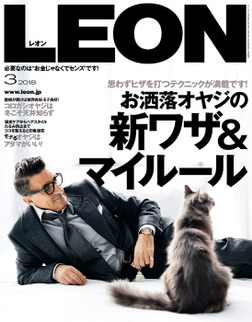 LEON 2018年 03月号-電子書籍