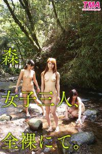 森、女子三人、全裸にて。 柚本ひまり・さくらえな・篠宮ゆり