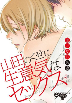 山田のくせに生意気なセックス 第4話-電子書籍