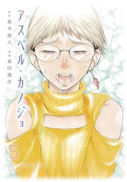 アスペル・カノジョ(5)-電子書籍