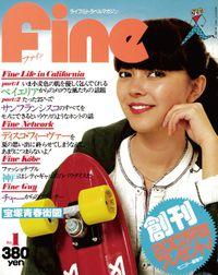Fine 創刊号(1978年10月1日発行)