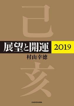 展望と開運2019【電子特典付】-電子書籍