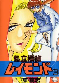 私立探偵レイモンド(3)