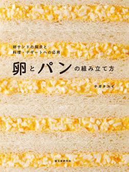 卵とパンの組み立て方-電子書籍