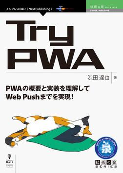 Try PWA-電子書籍