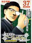 真壁先生のパーフェクトプラン【分冊版】37話