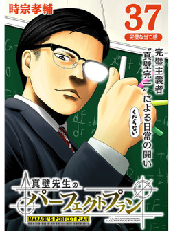 真壁先生のパーフェクトプラン【分冊版】37話-電子書籍