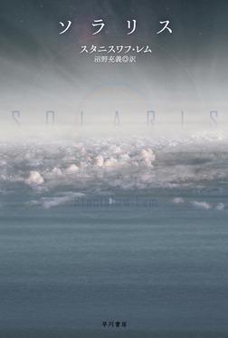 ソラリス-電子書籍