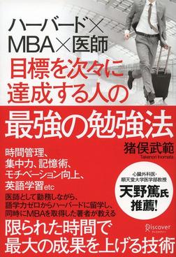 ハーバード×MBA×医師 目標を次々に達成する人の最強の勉強法-電子書籍