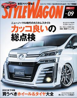 STYLE WAGON 2021年9月号-電子書籍