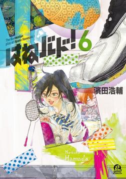 はねバド!(6)-電子書籍