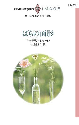 ばらの面影-電子書籍