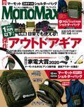 MonoMax 2020年12月号