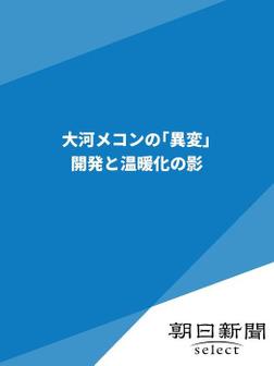 大河メコンの「異変」 開発と温暖化の影-電子書籍