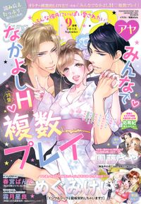 Young Love Comic aya 2018年9月号