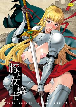 豚と女騎士 1-電子書籍