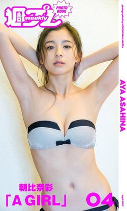 <週プレ PHOTO BOOK> 朝比奈彩「A GIRL」-電子書籍