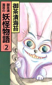 御茶漬海苔の妖怪物語 2巻
