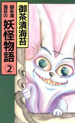 御茶漬海苔の妖怪物語 2巻-電子書籍
