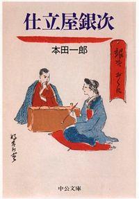 仕立屋銀次(中公文庫)
