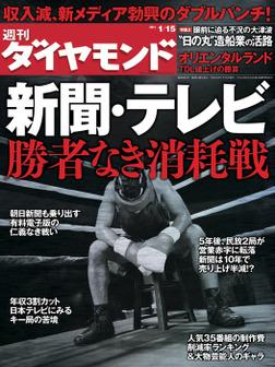 週刊ダイヤモンド 11年1月15日号-電子書籍