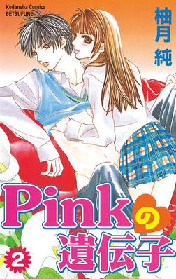 Pinkの遺伝子(2)-電子書籍