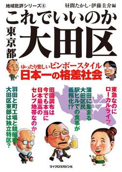 これでいいのか東京都大田区-電子書籍