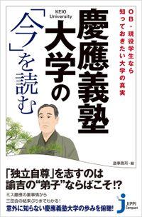 慶應義塾大学の「今」を読む