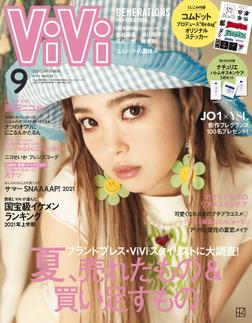 ViVi (ヴィヴィ) 2021年 9月号-電子書籍