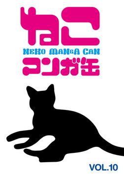ねこマンガ缶vol.10-電子書籍