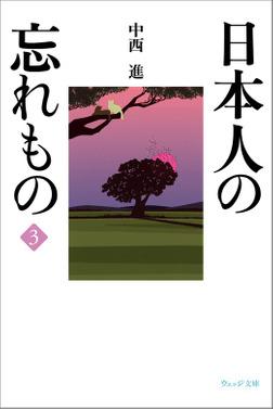 日本人の忘れもの3-電子書籍