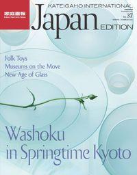 KATEIGAHO INTERNATIONAL JAPAN EDITION SPRING / SUMMER 2016