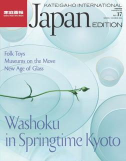 KATEIGAHO INTERNATIONAL JAPAN EDITION SPRING / SUMMER 2016-電子書籍