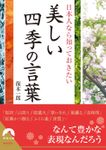 日本人なら知っておきたい美しい四季の言葉