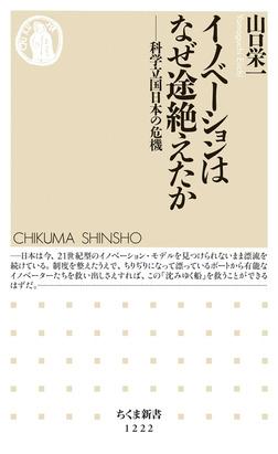 イノベーションはなぜ途絶えたか ──科学立国日本の危機-電子書籍