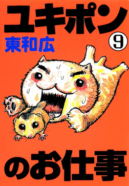 ユキポンのお仕事(9)-電子書籍