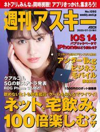 週刊アスキーNo.1292(2020年7月21日発行)