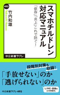 スマホチルドレン対応マニュアル 「依存」「炎上」これで防ぐ!(中公新書ラクレ)