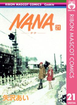 NANA―ナナ― 21-電子書籍