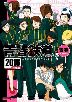 青春鉄道 2016年度版-電子書籍
