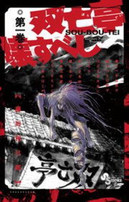 双亡亭壊すべし(1)-電子書籍