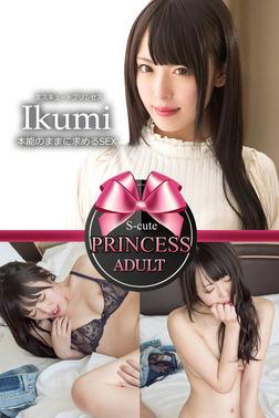 【S-cute】プリンセス Ikumi 本能のままに求めるSEX ADULT-電子書籍